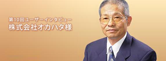 第10回ユーザーインタビュー 株式会社オカハタ様